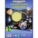 ГеоДом Обучающая игра Солнечная система