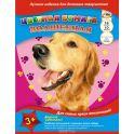 Апплика Цветная бумага волшебная Собака 18 листов 10 цветов