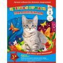 Апплика Цветная бумага волшебная Дымчатая кошка 18 листов 10 цветов