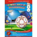 Апплика Цветная бумага волшебная Мяч 18 листов 10 цветов