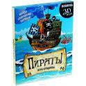 Лас Играс Настольная игра Пираты