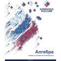 Hatber Тетрадь Команда России Алгебра 48 листов в клетку