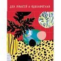 Канц-Эксмо Записная книжка Paper Art Сны наяву в клетку 96 листов формат А5