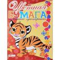 Бриз Бумага цветная Веселый тигренок 8 цветов 16 листов