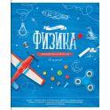 ArtSpace Тетрадь Красивые уроки Физика 48 листов в клетку