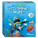 Step Puzzle Настольная игра Что прячет море?