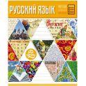 Magic Lines Тетрадь Мозайка Русский язык 48 листов в линейку