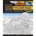 Magic Lines Тетрадь Сделай предмет ярче Русский язык 40 листов в линейку