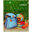 Дневник школьный Портфель 2997725