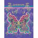 BG Дневник школьный Ажурная бабочка цвет фиолетовый, бирюзовый