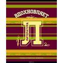 BG Тетрадь Motivator 40 листов в линейку цвет коричнево-красный зеленый желтый 20468