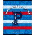 BG Тетрадь Motivator 40 листов в линейку цвет голубой красный синий 20469
