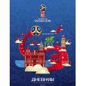 FIFA-2018 Дневник школьный ЧМ по футболу 2018 Калининград
