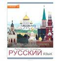 Проф-Пресс Тетрадь Мир вокруг Русский язык 48 листов в линейку