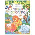 Malamalama 9785001340850 Раскраски для самых маленьких. Первый зоопарк