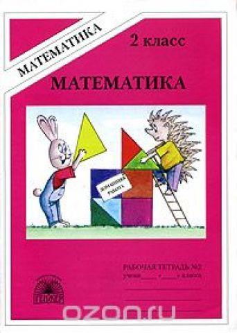 Математика. Тетрадь для домашних работ № 2 (второе полугодие) для 2 класса