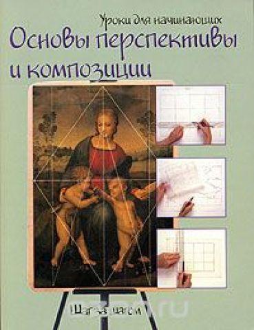Основы перспективы и композиции. Шаг за шагом