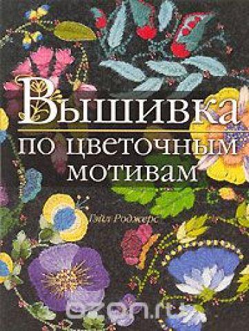 Вышивка по цветочным мотивам