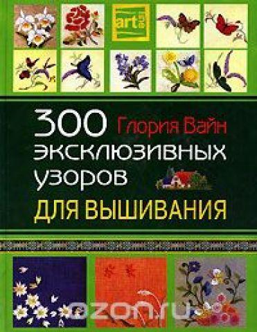 300 эксклюзивных узоров для вышивания