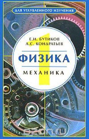 Физика. В 3 книгах. Книга 1. Механика