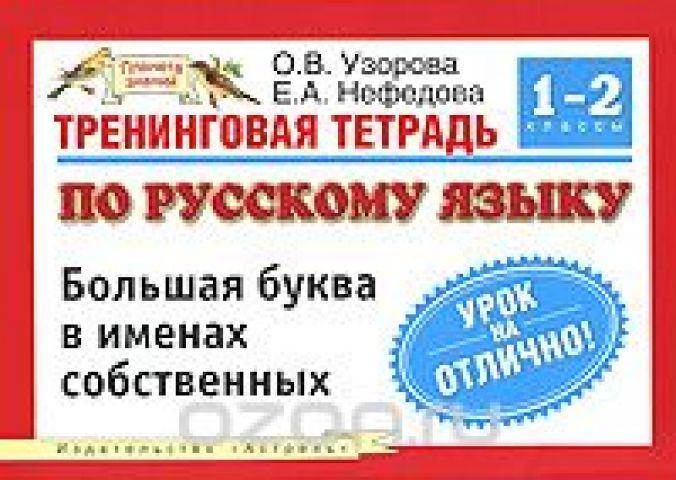 Тренинговая тетрадь по русскому языку. Большая буква в именах собственных. 1-2 классы