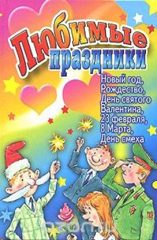 Любимые праздники. Новый год, Рождество, День Святого Валентина, 23 февраля, 8 Марта, День смеха