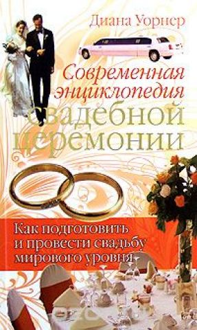 Современная энциклопедия свадебной церемонии. Как подготовить и провести свадьбу мирового уровня