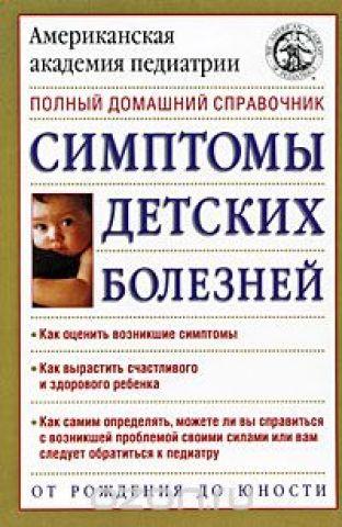 Симптомы детских болезней. Полный домашний справочник