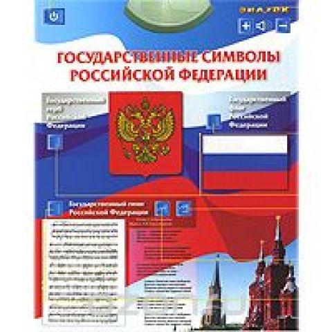 Знаток Обучающий плакат Государственные символы Российской Федерации
