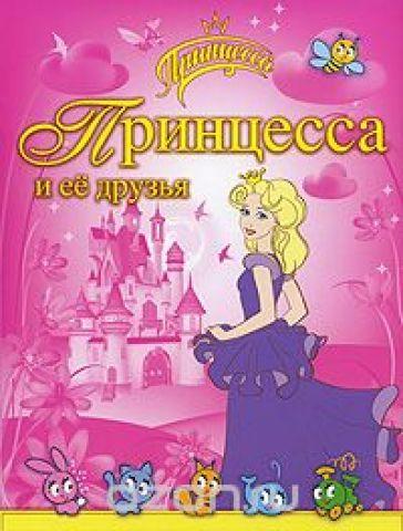 Принцесса и ее друзья
