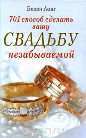 701 способ сделать вашу свадьбу незабываемой