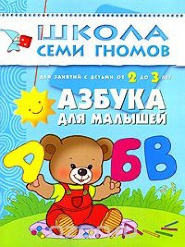 Азбука для малышей. Для занятий с детьми от 2 до 3 лет