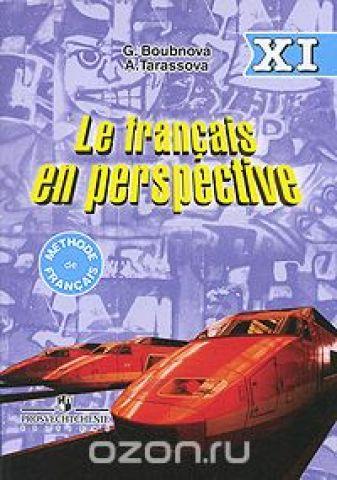 Le francais en perspective 11 / Французский язык. 11 класс
