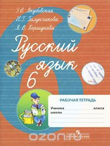 Русский язык. Рабочая тетрадь. 6 класс