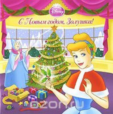 С Новым годом, Золушка!