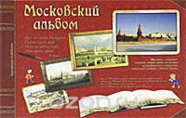 Московский альбом