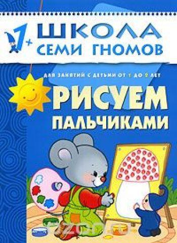 Рисуем пальчиками. Для занятий с детьми от 1 до 2 лет