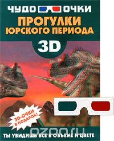 Прогулки юрского периода (+ 3D-очки)