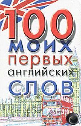100 моих первых английских слов (миниатюрное издание)