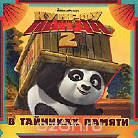 Кунг-фу панда 2. В тайниках памяти