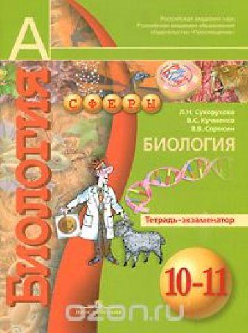 Биология. 10-11 классы. Тетрадь-экзаменатор