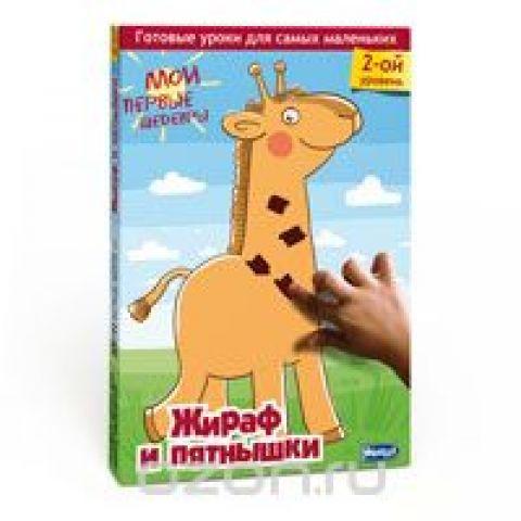 Умница Обучающая игра Жираф и пятнышки