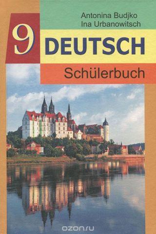 Deutsch 9: Schulerbuch / Немецкий язык. 9 класс