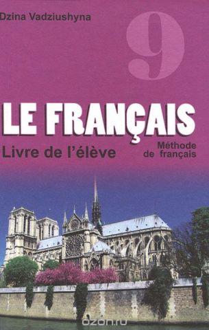 Французский язык. 9 класс