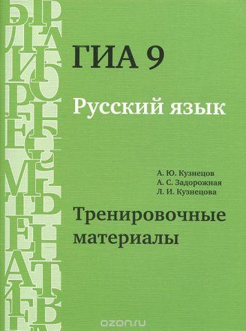 ГИА 9. Русский язык. Тренировочные материалы