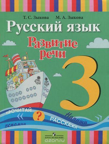 Русский язык. Развитие речи. 3 класс