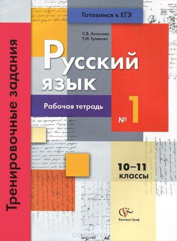 Русский язык. 10-11 классы. Тренировочные задания. Рабочая тетрадь №1