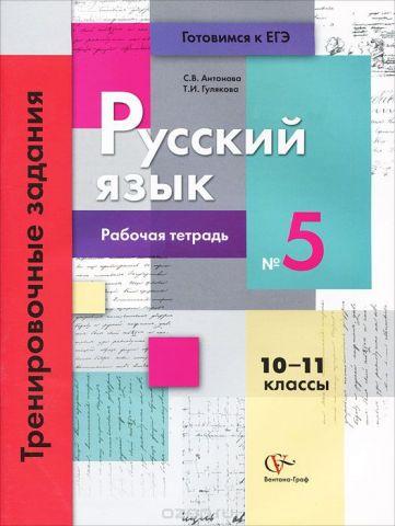 Русский язык. 10-11 классы. Тренировочные задания. Рабочая тетрадь №5