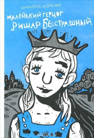 Маленький герцог Ришар Бесстрашный