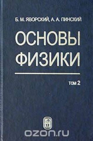 Основы физики. Том 2. Колебания и волны. Квантовая физика, физика ядра и элементарных частиц